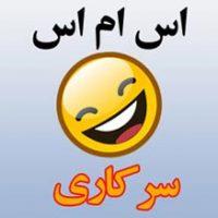 اس ام اس SMS سرکاری