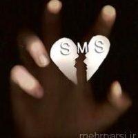 SMS اس ام اس جدایی