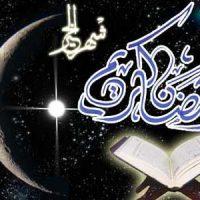 کارت پستال و شعر ماه رمضان