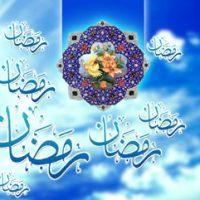 فضایل ماه رمضان و روزه