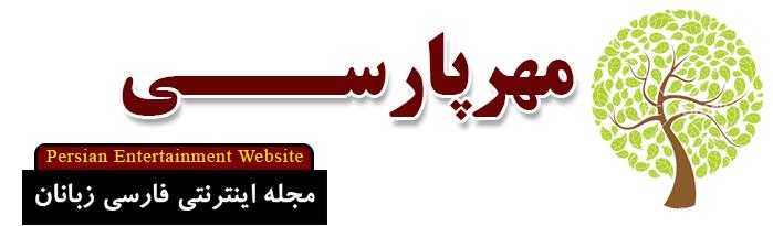 مهر پارسی